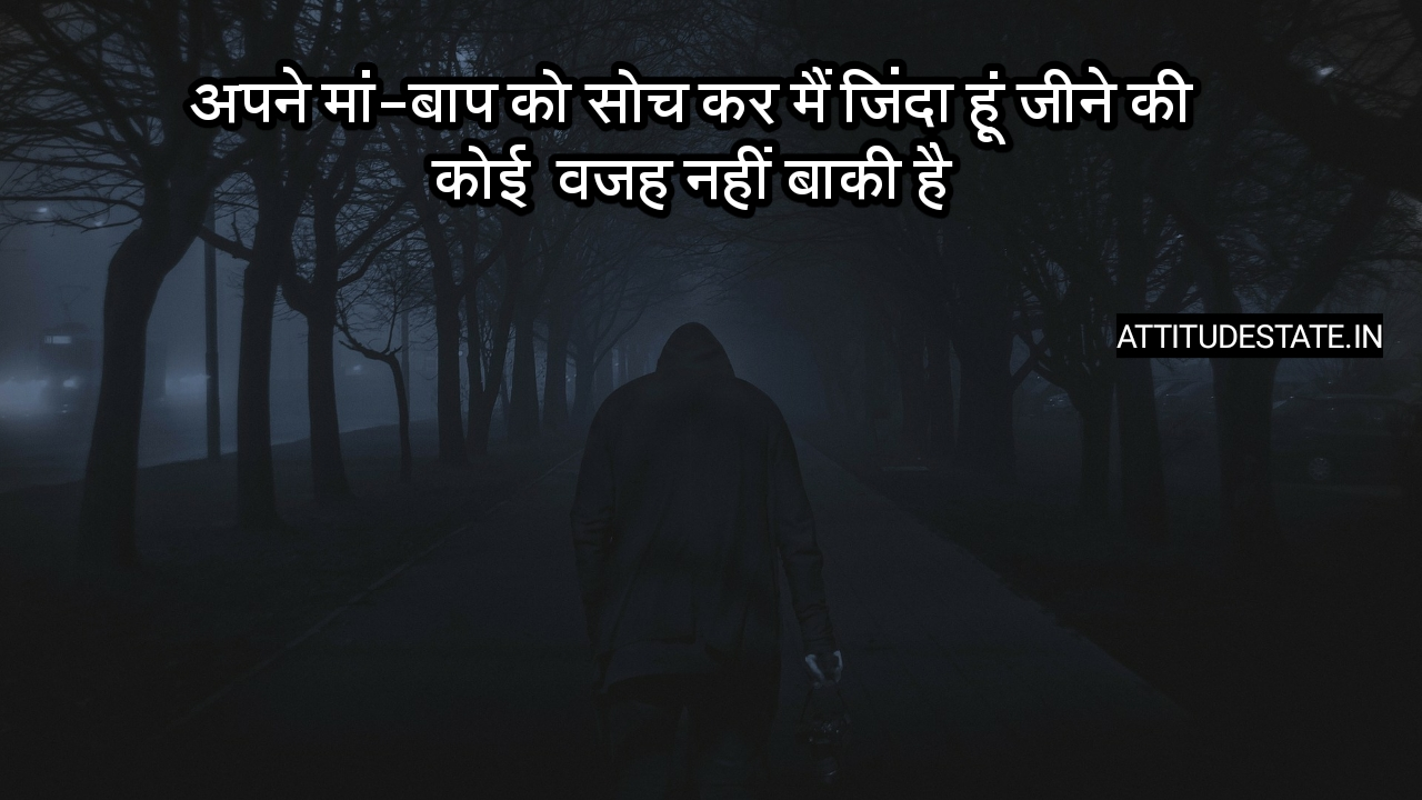 Best Maa Baap Love Status Shayari Quotes Hindi Images Best