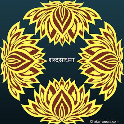 Image: Shabdasadhana
