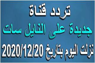 تردد قناة جديدة على النايل سات نزلت اليوم بتاريخ 20122020