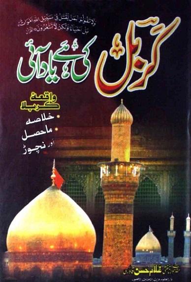 karbal-ki-hai-yaad-ayee-book-urdu-pdf-free