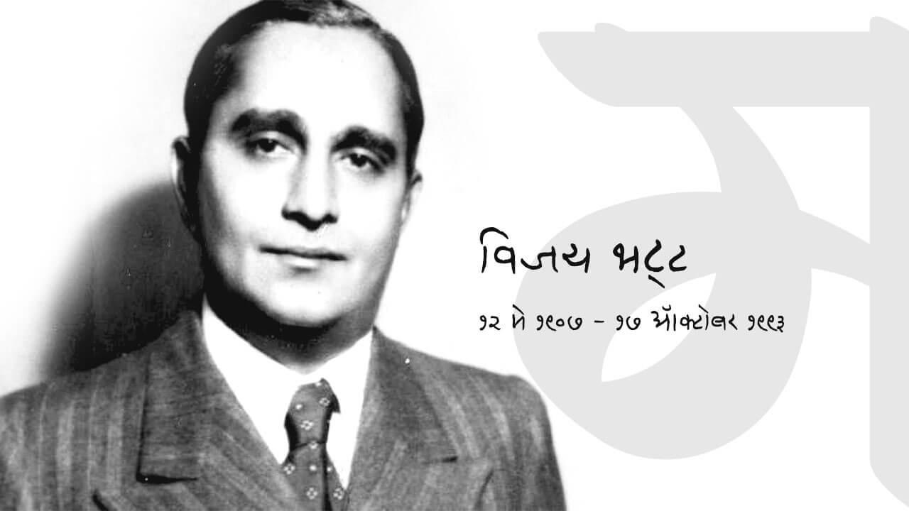 विजय भट् | Vijay Bhatt