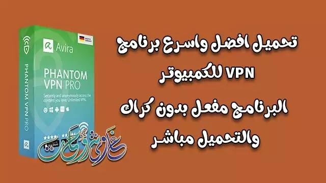 تحميل الاصدار الاخير من Avira Phantom VPN 2.32 افضل واسرع برنامج vpn مجانى للكمبيوتر.