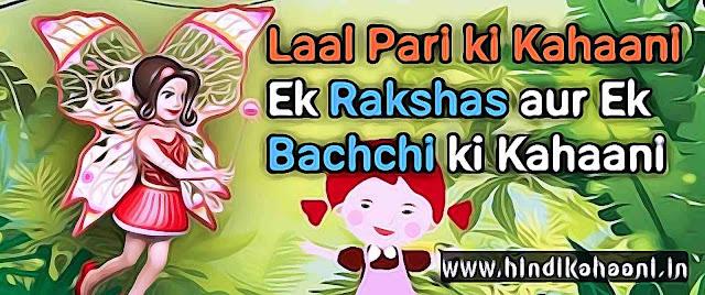 Laal Pari ki Hindi Kahani, www.hindikahaani.in