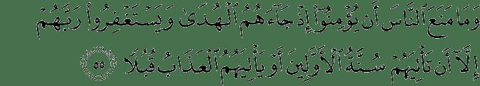 Surat Al Kahfi Ayat 55