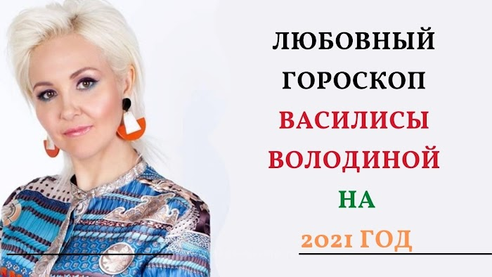 Любовный гороскоп Василисы Володиной на 2021 год