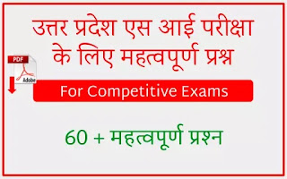 60+ important questions for UPSI exam