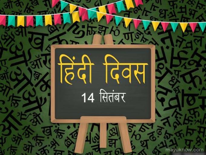 हिंदी दिवस के बारे में रोचक तथ्य | Facts About Hindi Diwas In Hindi