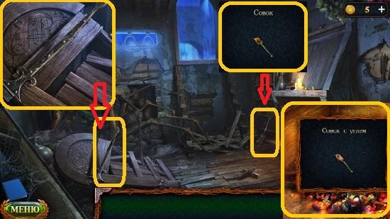 берем жиковину и совок с углем в игре затерянные земли 6 ошибки прошлого