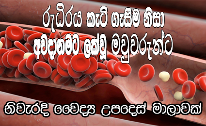 Blood clots in danger because moms  Dr. K. Neelanputhukaadu. Rodrigo, Consultant Obstetrician and Gynaecologist  Blood clotting is a necessary body protection. We do not think much about it. But she was a woman and a baby garbhaṇībhāvayaṭa danger that blood clotting problems.  There are two occasions when the blood smear problem cubes. As one of them, needless blood clotting, can be pointed to the failure of blood clotting time as the other. Usually the rise for women average clotting of blood during pregnancy pregnant woman. Also, you can see the increase of the amount of clotting blood moms say before a blood clotting disease.   Before pregnancy, leg and thigh area batkeṇḍa lungs or blood clot risk of claustrophobia if a woman is important to seek expert advice. Also suffering from obesity, pregnant women whose unborn twins, mothers, get expert medical advice to those with a family of blood diseases Gel. Such women are to be treated to prevent clotting of blood throughout the pregnancy period. Such mothers in childbirth, doctors should be particularly careful. The reason why drug given to prevent blood kæṭigæsīma been bleeding because demand. So, stop the drug, the time to give birth, the birth mother after treatment, drug treatment, child guidance, etc. should occur doctor pediatrics.   If a mother as undue level of blood clots kicks, the first time since the focus is important. Sometimes lung blood pebble suffocation, sudden death can become. For some reason the leg thigh, if cramping pain in the red, if the lungs associated with pain, breathing difficulty Get immediate medical treatment.   Congenital as a mother is not the right kind of blood clotting and the risk if she is a mother. However, if a patient is not the child's father himōfīliyā problems. Such mothers should be careful to avoid excessive bleeding during labor, and drug treatment should be. Blood Gel troubled mothers frequently on medical advice during their labor will be available. Because low birth weight children, the child represents death, miscarriages, birth of the child prematurely, placental separation, the mother has high blood pressure, which can be large mistakes.  Quoted