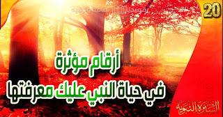 al-sira-al-nabawiya-ep-20