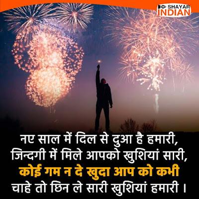 Happy New Year 2020 Heart Touching Shayari Status for Lover