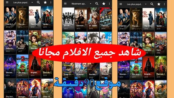 تحميل تطبيق Cyberflix TV افضل تطبيق لمشاهدة الافلام و المسلسلات مجانا