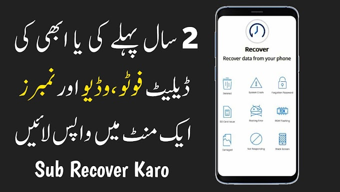 How To Recover Your Deleted Photo And Videos On Android