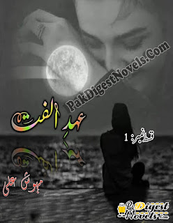 Ehd E Ulfat Episode 1 By Mehwish Ali