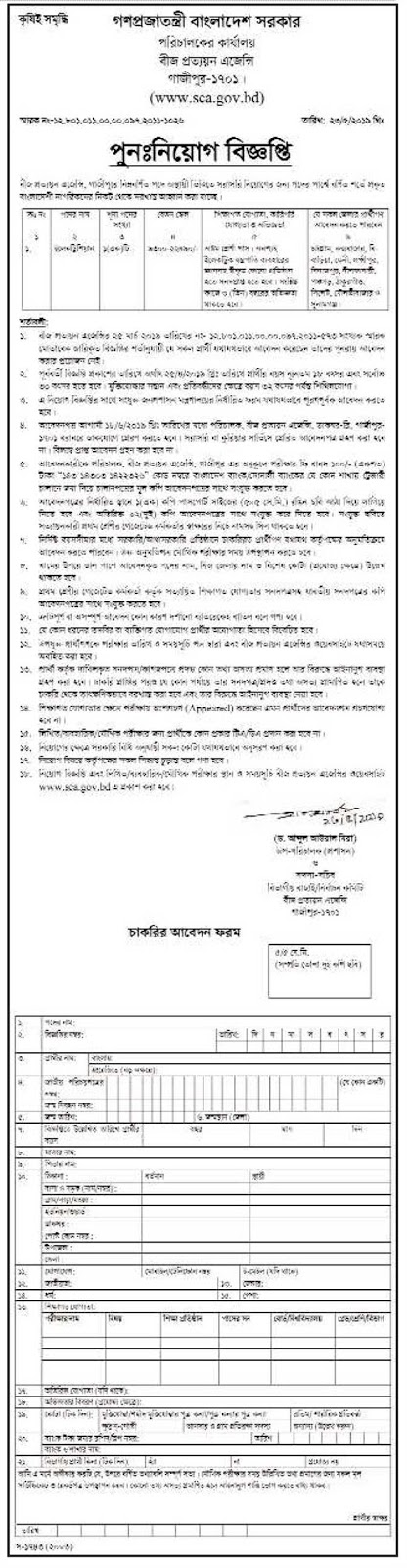 Ministry of Agriculture Jobs Circular 2019  Bdjobss