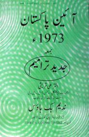 Aaine Pakistan 1973 Urdu History Book PDF Download