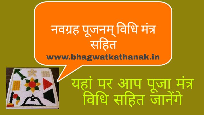 नवग्रह पूजनम् विधि मंत्र सहित / navagrah pujan all mantra lyrics