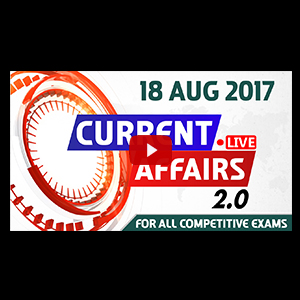 Current Affairs Live 2.0 | 18 AUG 2017 | करंट अफेयर्स लाइव 2.0 | All Competitive Exams
