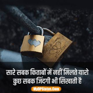 mood off status in hindi