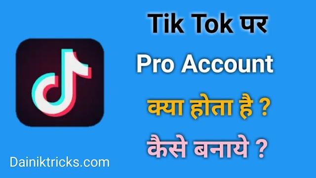 Tik Tok Pro Account क्या है ? कैसे बनाये ? इसके क्या क्या फायदे है