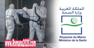 عاجل أخبار المغرب يسجل ثاني حالة إصابة مؤكدة بـفيروس كورونا المستجد corona virus