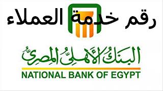 رقم خدمة عملاء البنك الاهلى المصرى الخط الساخن للشكاوي