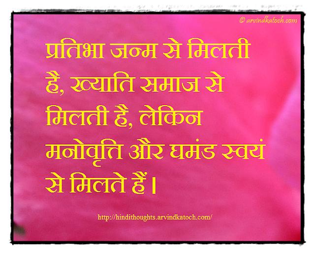 Talent, birth, Hindi Thought, प्रतिभा, जन्म, Reputation, arrogenance, attitude