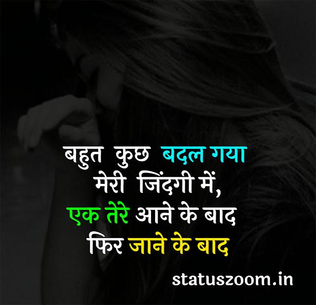 gam judai sad status phot download hindi