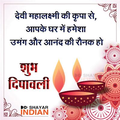 Diwali Wishes in Hindi for All with Image - Mahalaxmi   Dipawali, Deepawali Status in Hindi