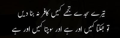 allama-iqbal-poetry-2-lines