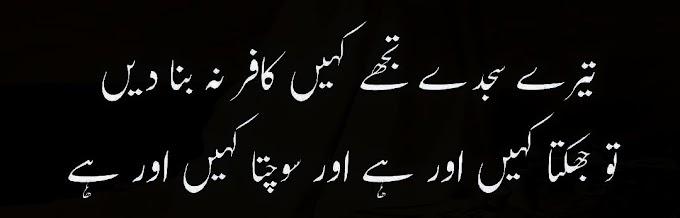 Allama Iqbal Poetry in Urdu About ALLAH Muhammad Iqbal Poets