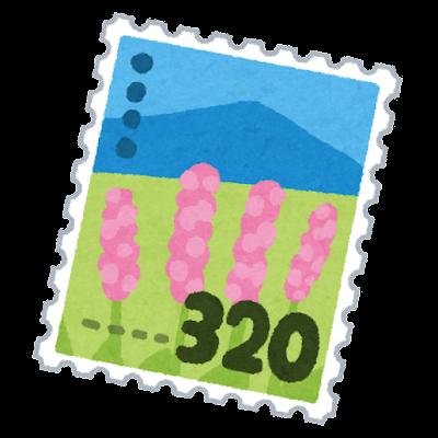 320円切手のイラスト