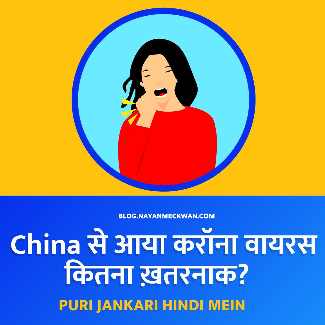 China से आया Coronavirus कितना ख़तरनाक? ( करॉना वायरस ) in Hindi