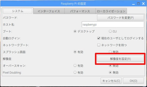 Raspberry Piの解像度設定