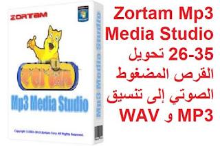 Zortam Mp3 Media Studio 26-35 تحويل القرص المضغوط الصوتي إلى تنسيق MP3 و WAV