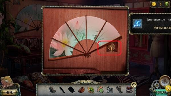 правильно собранный веер в игре тьма и пламя 3 темная сторона