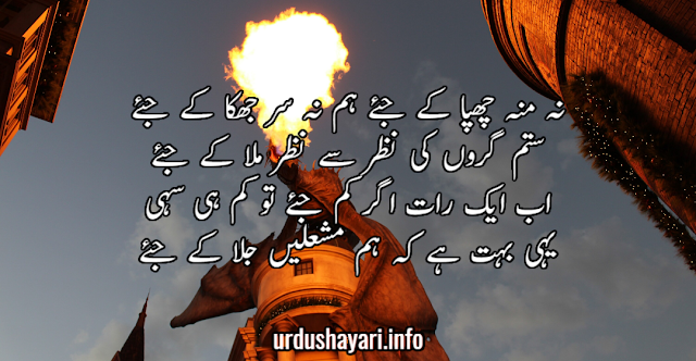 Mishalain Jala ke jiye - four lines urdu image poetry for motivation- urdushayari