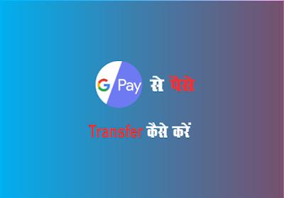 Google Pay Se Paise Kaise Transfer Kare, Google Pay Se Paise Kaise bhejen