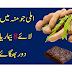 Tamarind take away 8 diseases    Imli Kay Faiday.