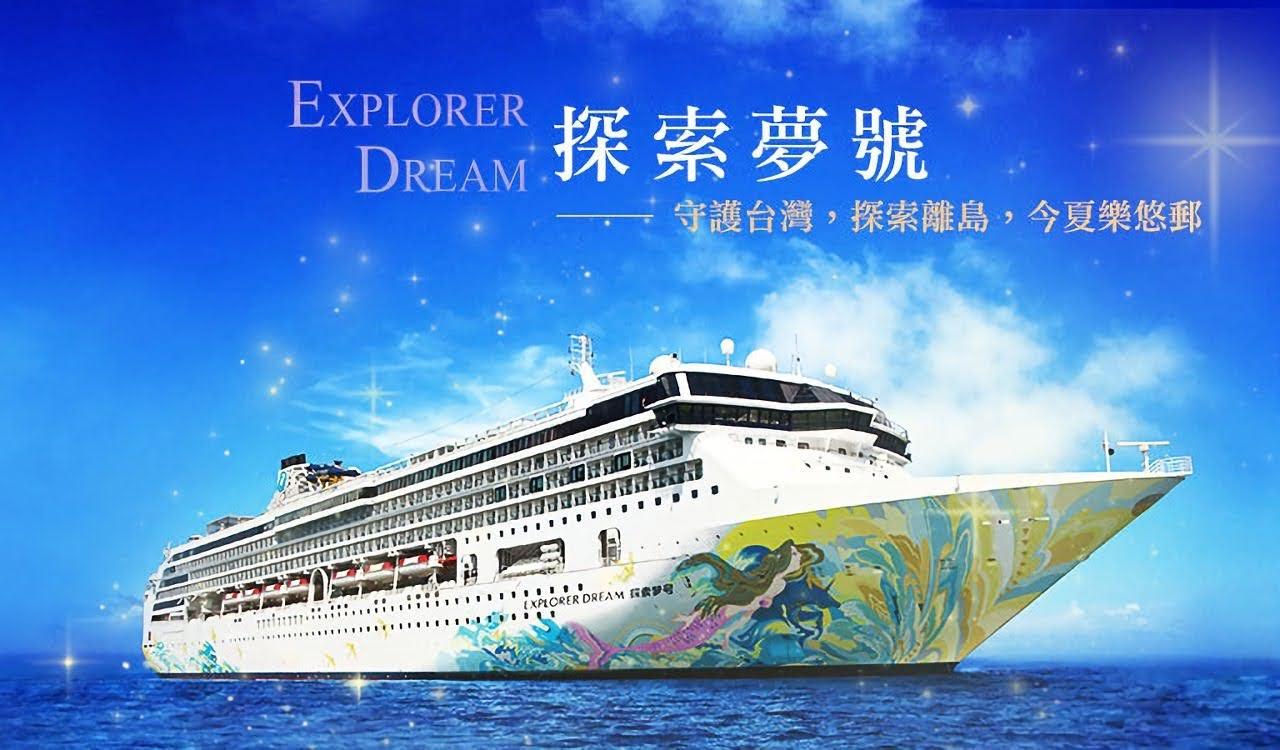 oh海呦探索台南|府城夢幻市集|星夢郵輪探索星號|活動