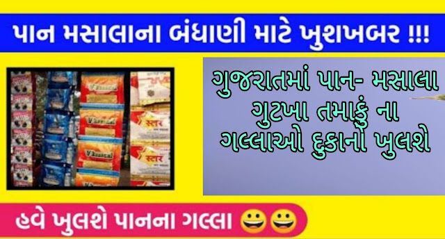 Pan-masala, offices and all shops will be opened in Gujarat, conditional approval to hair salon, masks on Amul will be sold with money