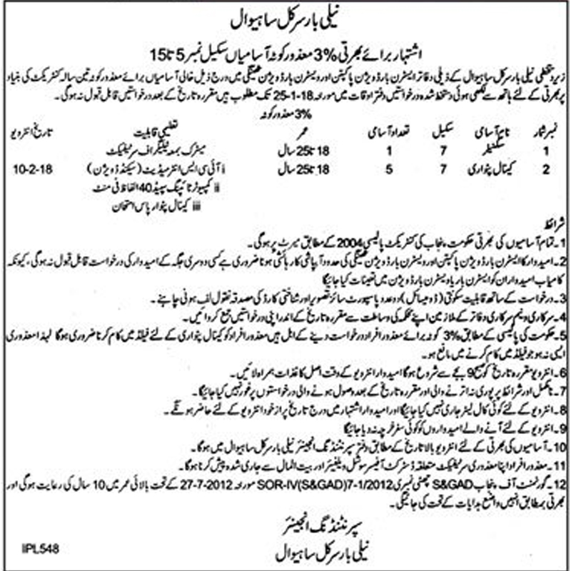 Jobs In Neeli Bar Circle - Sahiwal Jobs 2018