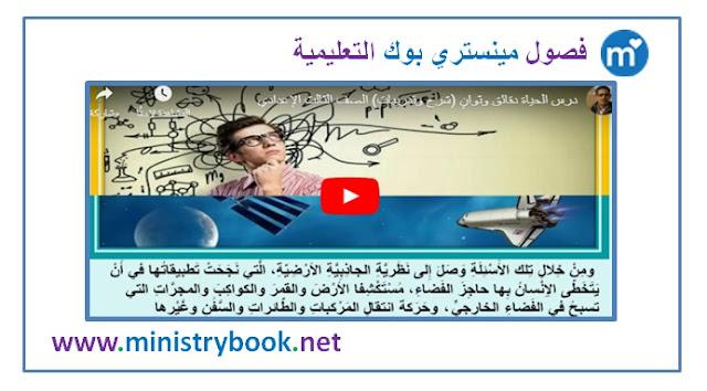 الحياة دقائق وثوانٍ - لغة عربية - الصف الثالث الإعدادي ترم ثاني
