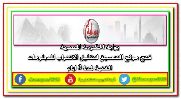 بوابة الحكومة المصرية : فتح موقع التنسيق الالكترونى للتحويل لطلاب الدبلومات الفنية والمعاهد