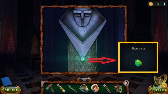 вынимаем кристалл у статуи клинком в игре затерянные земли 6