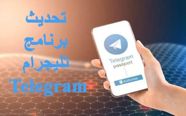 تحديث ضخم في برنامج تليجرام Telegram لا يقتصر على الهواتف فقط,تطبيق تليجرام,تلجرام,تلقرام,تليقرام,تلغرام,تليغرام,Telegram web,