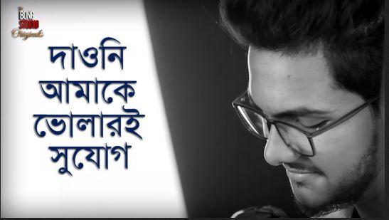 Pijush Daoni Amake Bholari Sujog Lyrics(দাওনি আমাকে ভোলারই সুযোগ)