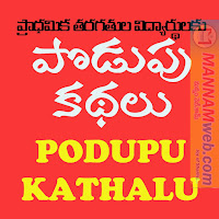 పొడుపు కథలు - PODUPU KATHALU  USEFUL FOR NO SCHOOL BAG DAY