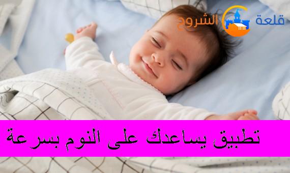 تطبيق يساعدك على النوم بسرعة