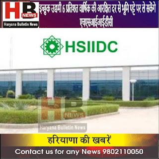 HSIIDC-Haryana-Bulletin-News